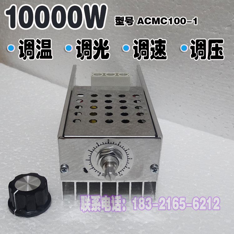 220V motor speed control dimmer switch 10KW governor fan SCR regulator 10000W