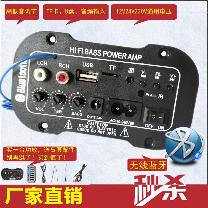 Amplificador de potência digital hifi Bluetooth SEM FIO Placa de amplificador de baixo do carro de SOM para a Placa mãe 12V24V220V