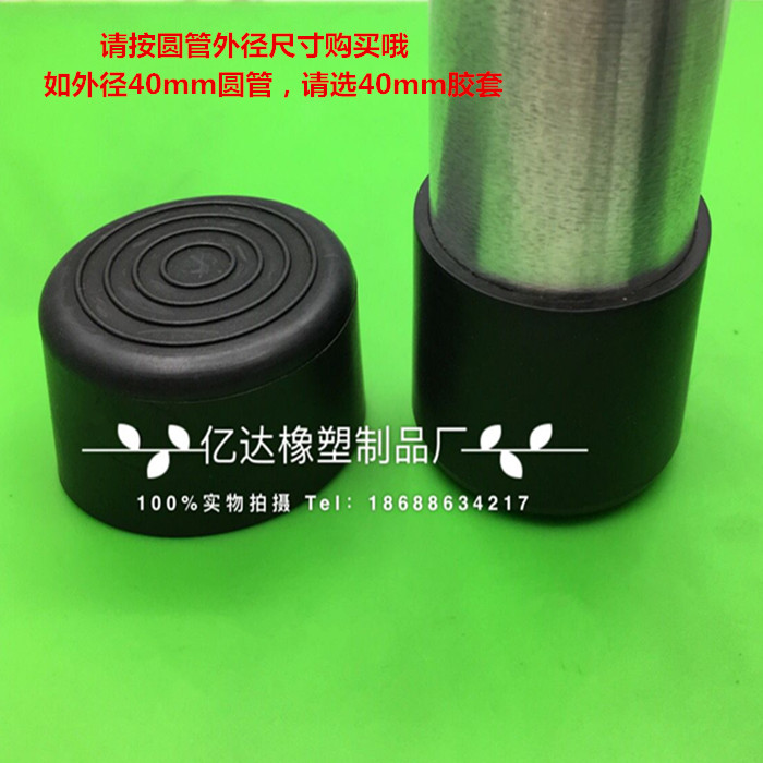 The diameter of 40mmPVC tube plug pipe jacket rubber protection sleeve tube bed mat mat chairs plug
