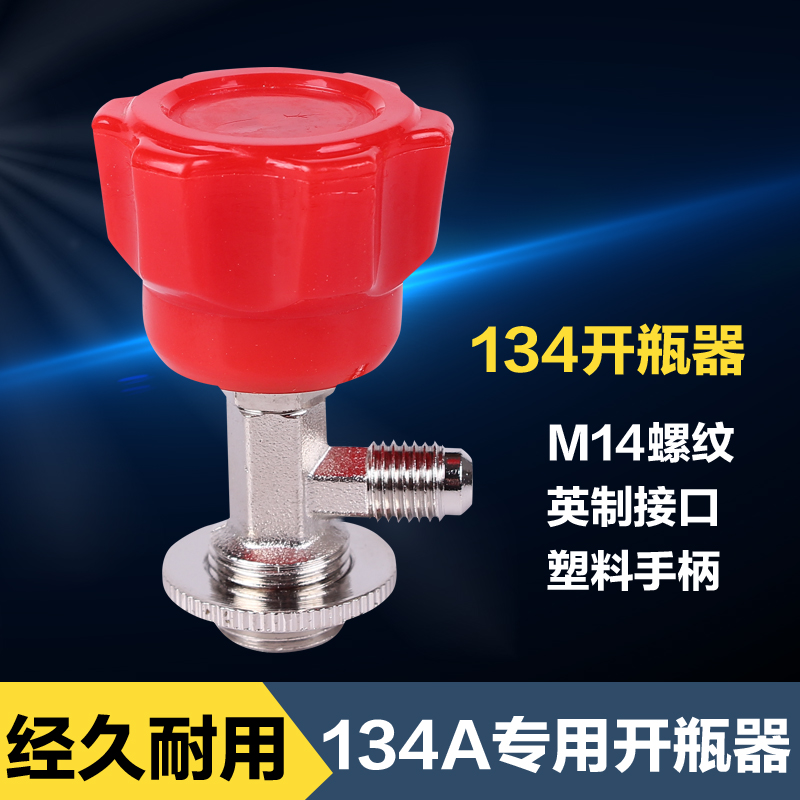 deschide valva de aer de răcire de refrigerare CT338339 freon R12R600AR22R134A