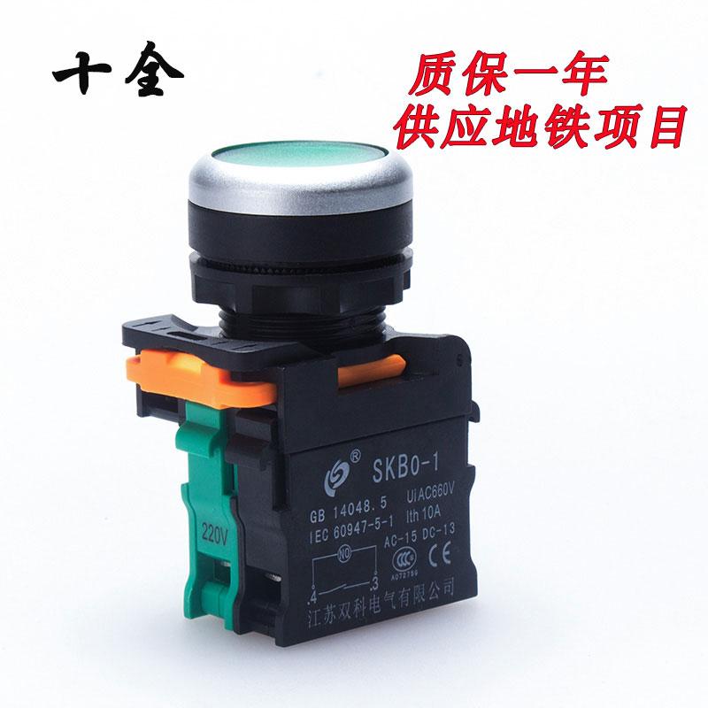 Double family waterproof belt light lock button switch SKB0-PA10T self-locking power switch control flat button 22mm