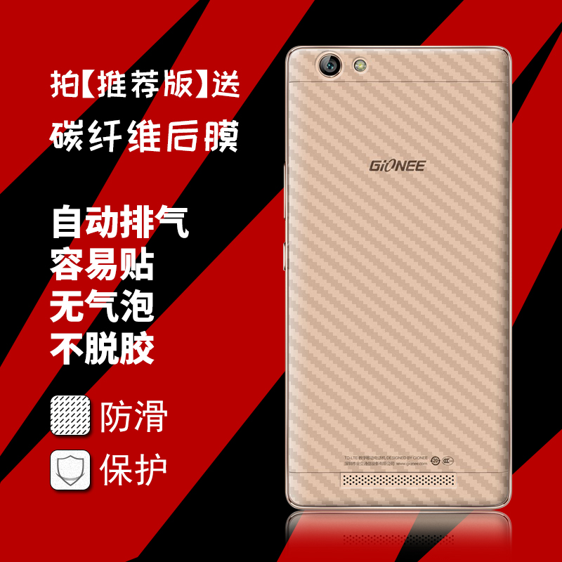 Jin M5 enjoy the film version of Jin GN5002 toughened glass film mobile phone HD film version of the imagination of explosion-proof membrane