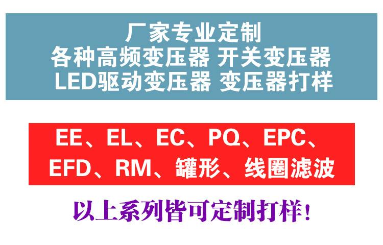 UN trasformatore ad alta frequenza di Grande Potenza, La frequenza di PQ5050PQ trasformatore flyback il trasformatore di Potenza