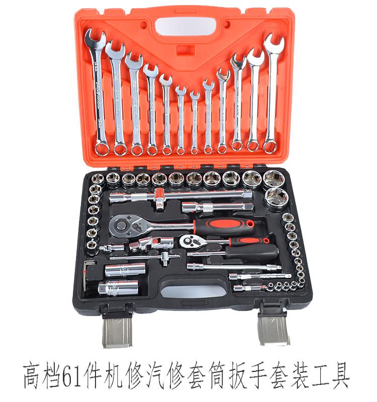 61 piezas de automóviles de vapor de la herramienta de reparación de automóviles de un conjunto global de llave de doble llave combinada.