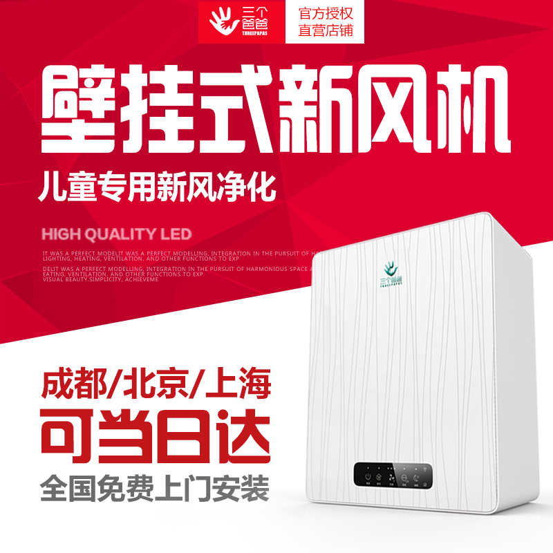 Three dad hanging fresh air machine system auxiliary hot home bedroom intelligent air purifier in addition to haze smoke and dust