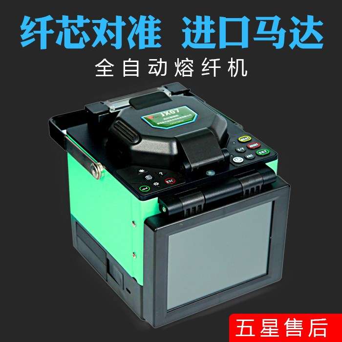 Optical fiber fusion splicer Bei FL-115 domestic domestic movement line cable pigtail fiber melting and melting brazing hot melt machine