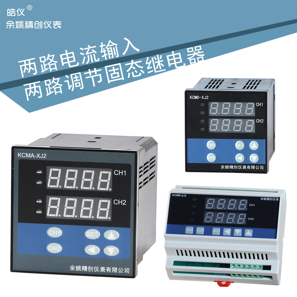 Yuyao kingda instrumento inteligente 2 4 - 20ma KCMR-XJ21AG dos camino de entrada el relé de estado sólido