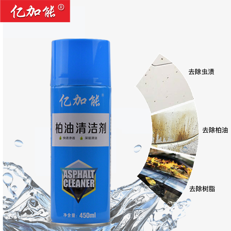 Agent hub / car paint stains / ML clean gum removal bug good for cleaning asphalt car