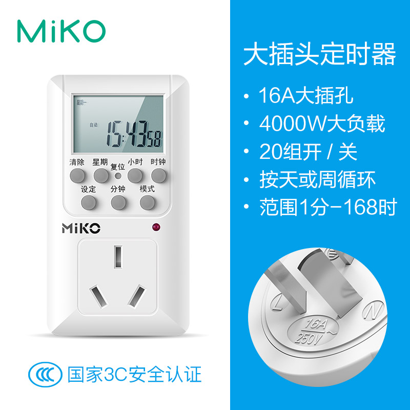 16A electronic intelligent timer socket, power supply, water heater, high power appliances, control switch reservation cycle