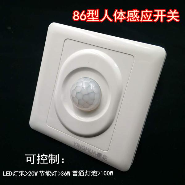 هيئة التعريفي التبديل تأخير 86 نوع الأشعة تحت الحمراء ذكي حساس ممر الطاقة الصمام مصباح خط دعم اثنين البريد حزمة