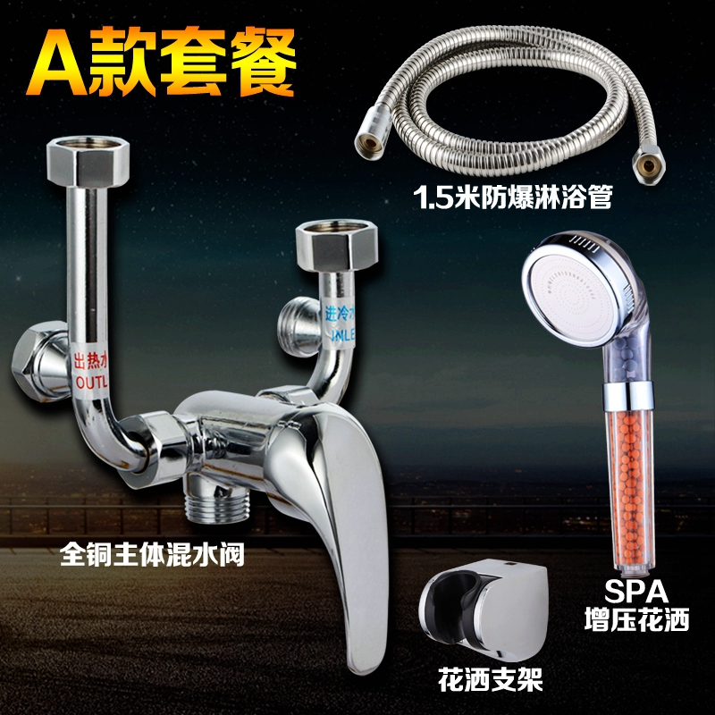 Copper electric water heater mixing valve installed switch shower accessories mixed hot and cold water sprinkler head