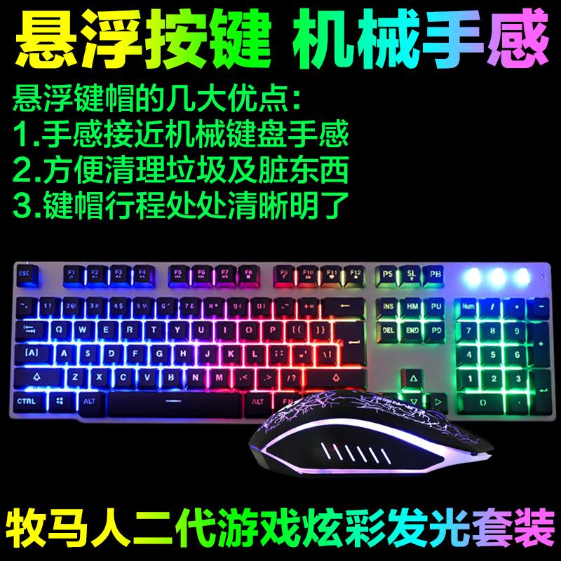 - сянка 6 светлинен, клавиатура и мишка настолен компютър с мишка и usb lol игра с интернет кафе машини