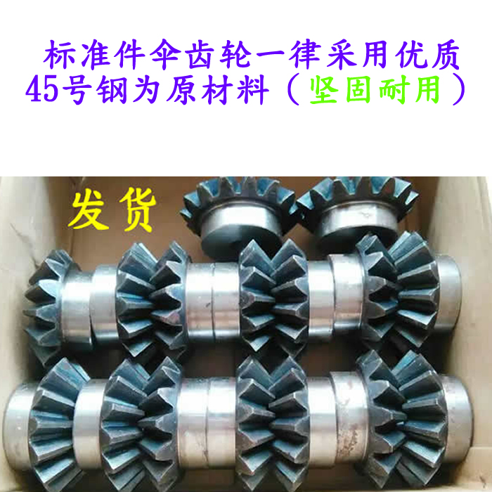 Bevel gear, bevel gear, 0.5 mode -6, helical gear, 90 degree drive, bevel gear, metal gear, machining and customization