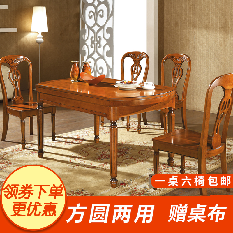 Solid wood type simple extension table, retractable folding combination of environmental protection restaurant, round table, solid wood modern