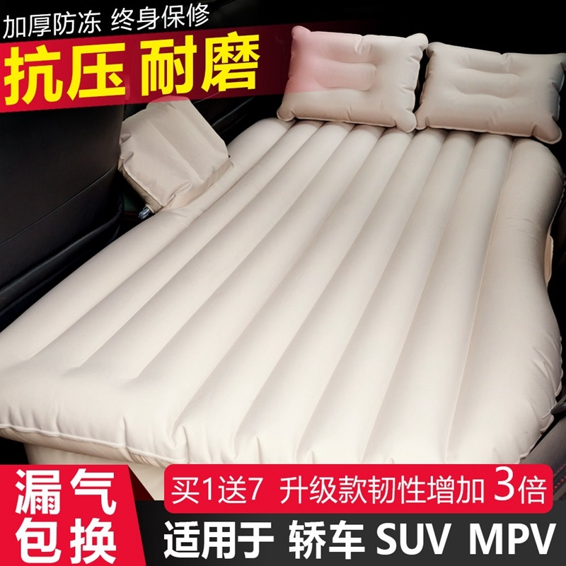The Mg MG3MG5 Ruiteng car car car sharp inflatable bed air bed bed Che Zhenchuang travel
