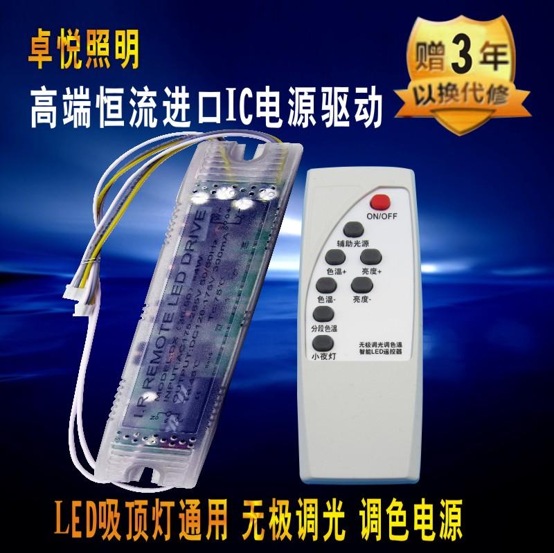 Color de la Luz LED no conductor de techo transformador del tricolor lastre controlador remoto
