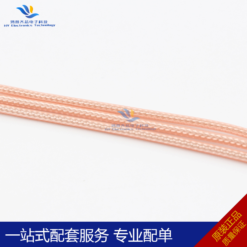 10CM RF coaxial RG178 high frequency coaxial double wire tinning line at both ends of peeling