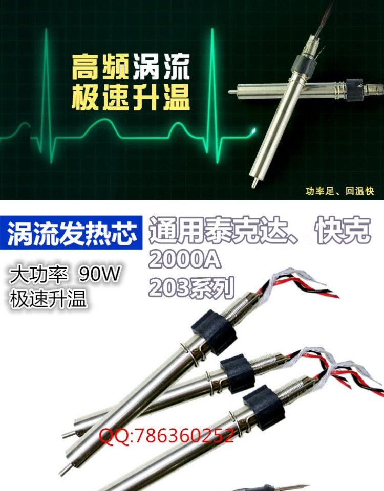 General of 203 high frequency welding crack Tektronix original heating core eddy current 90W heater electric iron core