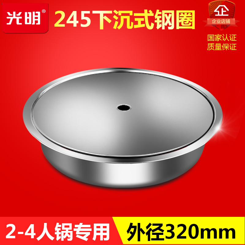 La luz de la estufa electromagnética llantas 245 hundimiento circular de diámetro del círculo exterior 320mm bolitas de acero inoxidable.