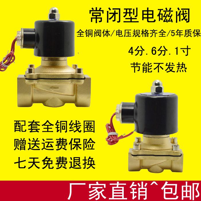 polni bakra pri normalni temperaturi blizu elektromagnetni ventil 2W160-15/2W200-20/2W250-25 zračni ventil za vodo.