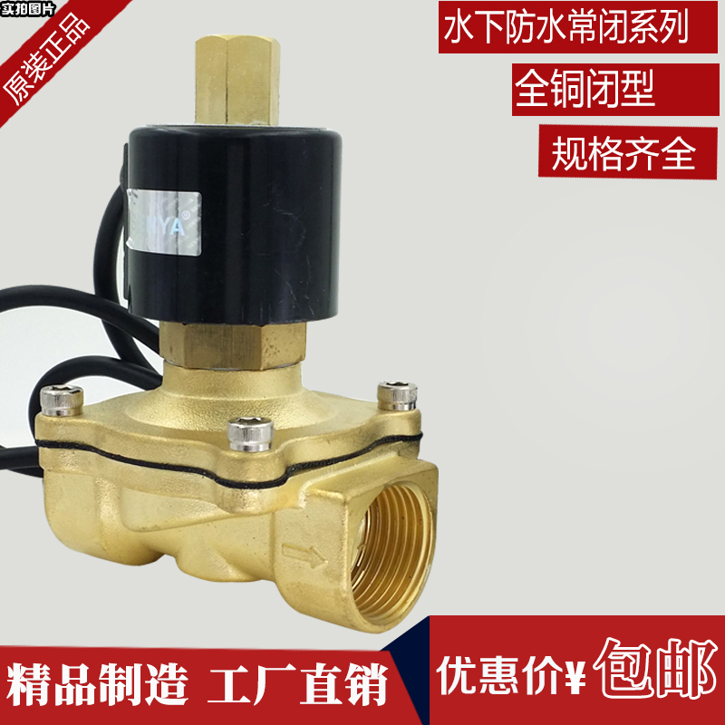 4 points under constant boiling water fountain solenoid valve water 1 inches outdoor full waterproof normally open solenoid valve DN152025