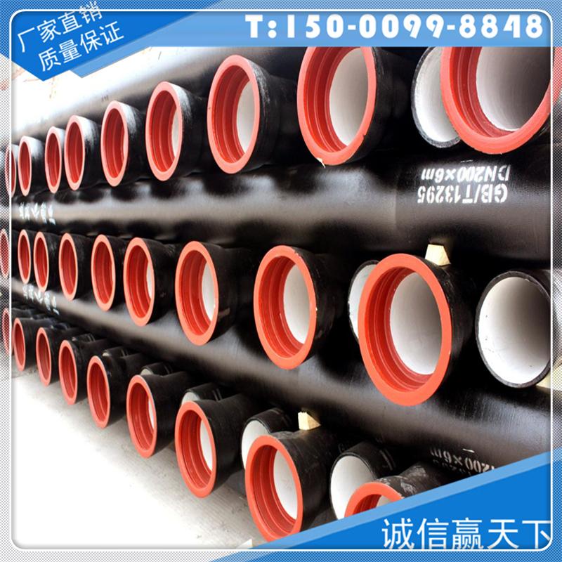 La tubería de hierro dúctil tubo tubo de descarga de aguas residuales a nivel nacional DN100DN200k7k9 de tubería de fundición dúctil de tuberías de agua