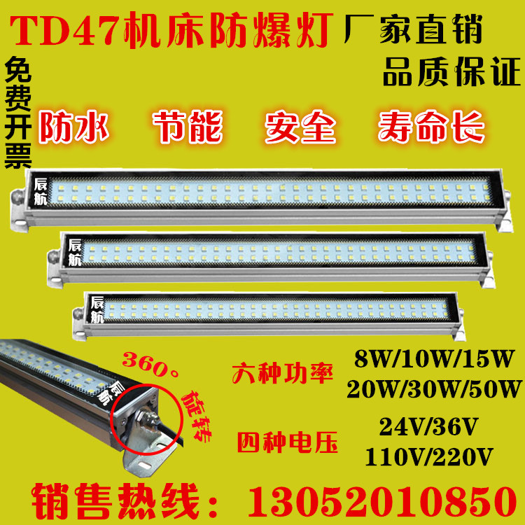 TD47 machine tool metal explosion proof lamp, oil proof, water proof and explosion proof LED working lamp, 24V220V three proof working lamp