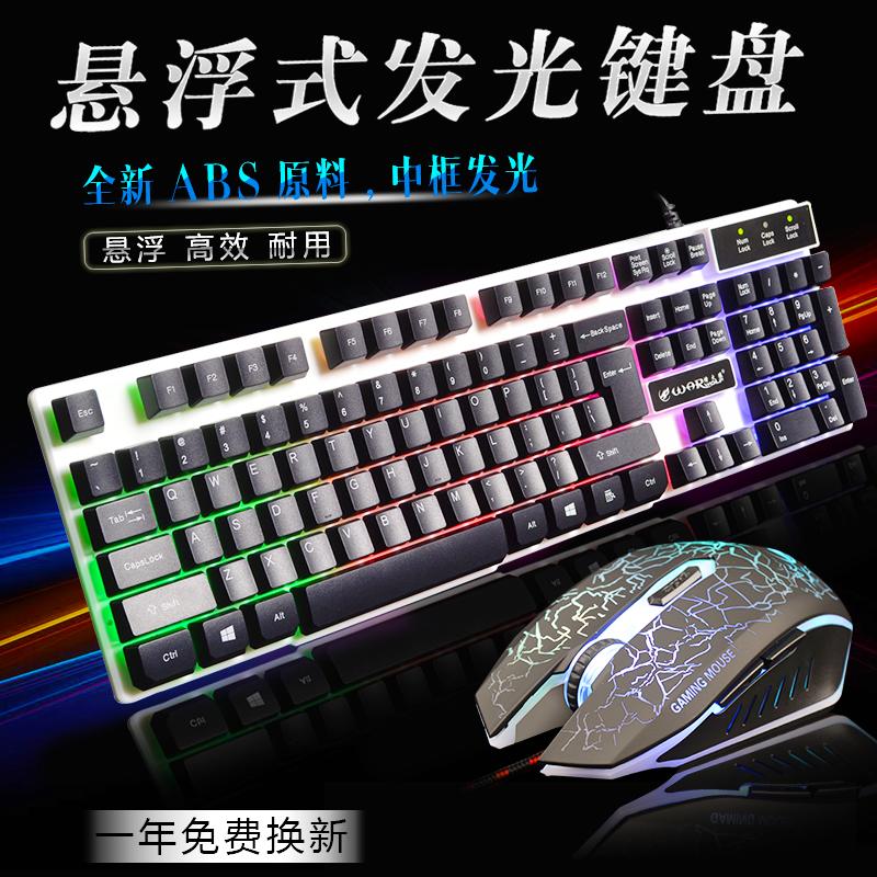un lup la lumină un joc tastatura şi mouse - ul e cheia la pachet cu suspensie mecanică.