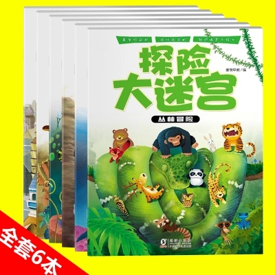 Smart baby walk maze young children Tong Yizhi book 3-4-5-6-7-8 years old intelligence development young