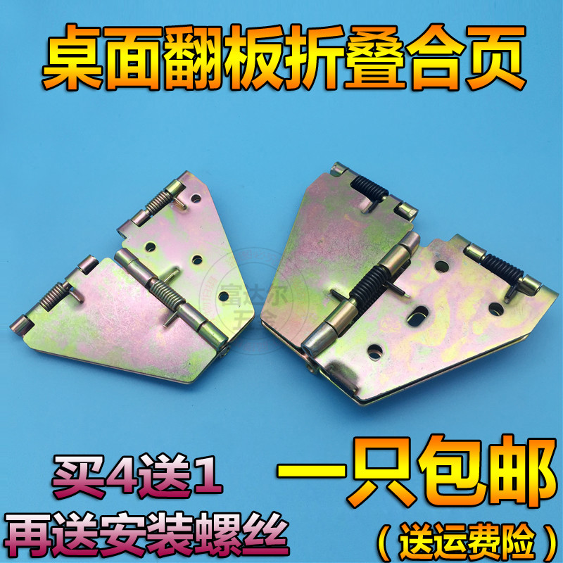 Cross table flap hinge spring ream round table flap hinge folding table size shipping butterfly hinge