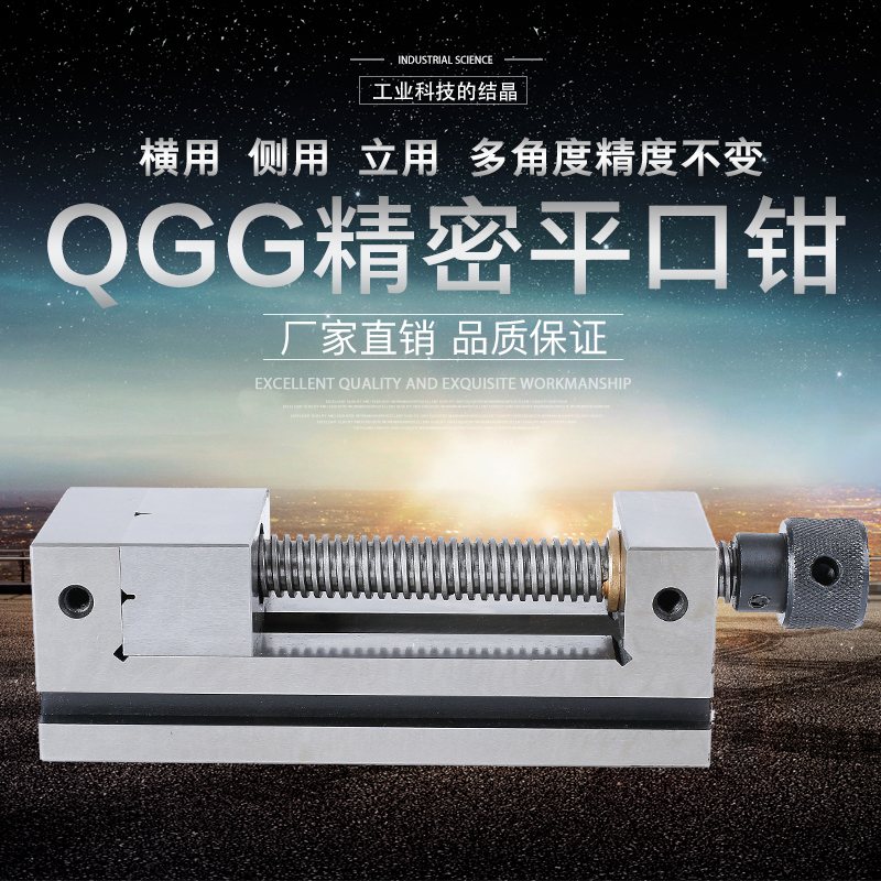 QGG precision tool grinding machine milling machine with manual Motorola benchvice batch angle vise clamp