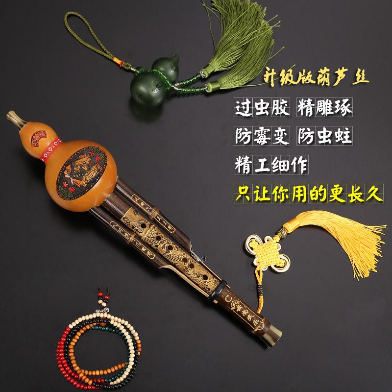 Principiantes: hulusi C tocar instrumentos de regulación nacional general cañas todo tipo de baquelita.