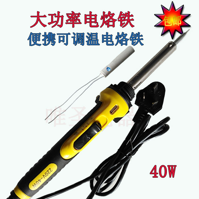 The electric iron can set tungsten rhenium electronic thermostat iron welding repair tool pen large power electric soldering iron
