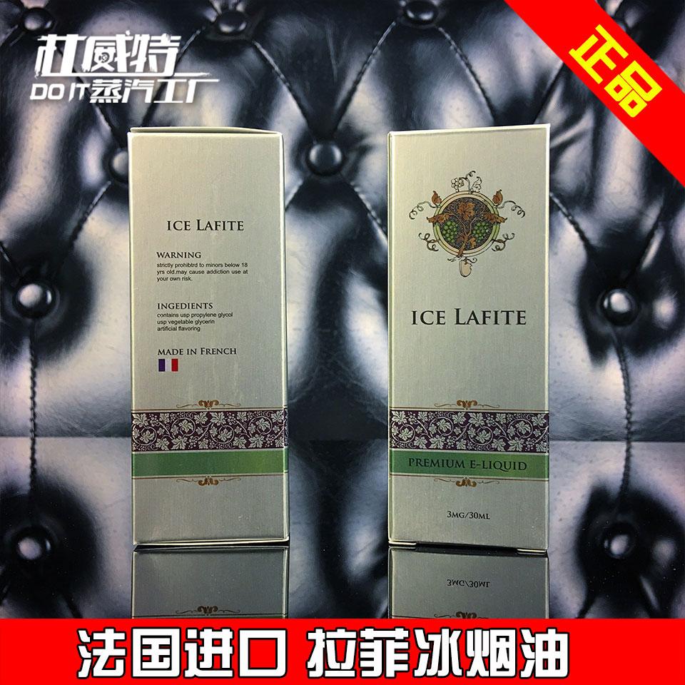 Франция импортируемых Аутентичные lafiteice дыма 拉菲 лед вино лед жидкий дым электронных растяжение дым