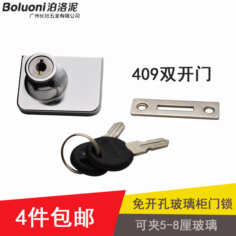 Shopping malls display cabinet door glass cabinet lock single double window lock lock hole Guisuo mobile phone counter free shipping
