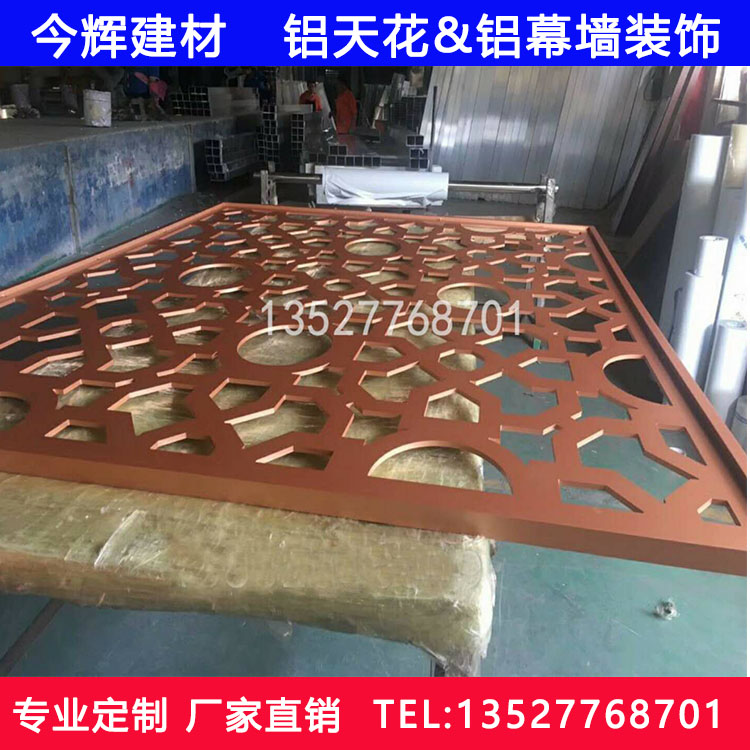 Wall punching single aluminum plate curtain wall board with fluorocarbon paint and other hollow column punching plate package size of Kong Lvban