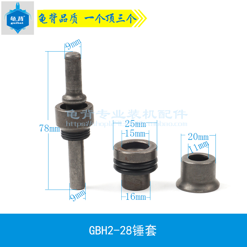Turtle apply Dr. Bo GBH2-28DRE GBH2-28D hammer hammer drill parts 2-28 rotor