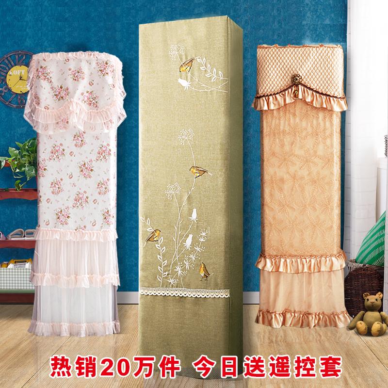 約竪型エアコンカバー柜机防塵カバーリビングミリメートルエアコンセットエレガントな布