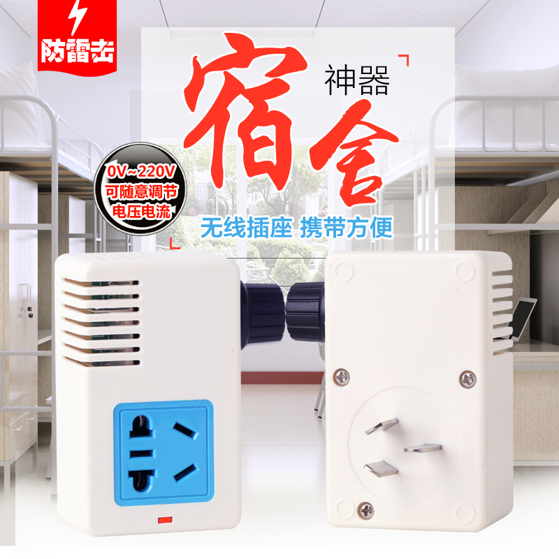 One student dormitory dormitory transformer power supply socket socket converter regulator power plug board