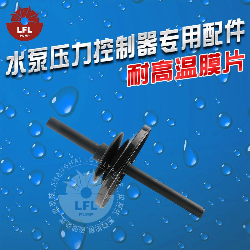 Interruptor de corriente de EPC-1 Controlador electrónico de presión de la bomba de membrana engrosada de alta resistencia a la temperatura de cuero especial para el mantenimiento de