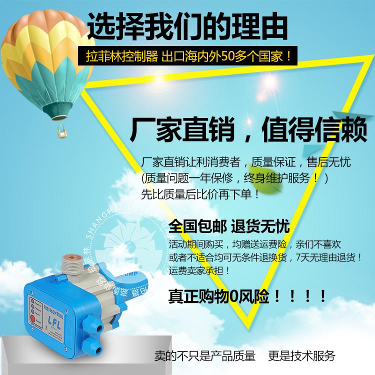 Controlador automático de hogar inteligente de la bomba de agua de la bomba de agua de protección e interruptor de presión ajustable