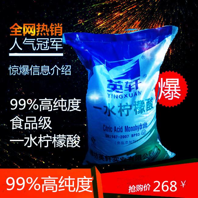 IX - a qualidade de UMA água de Alta pureza de 99% de Grau alimentar ácido cítrico - 25kg Saco