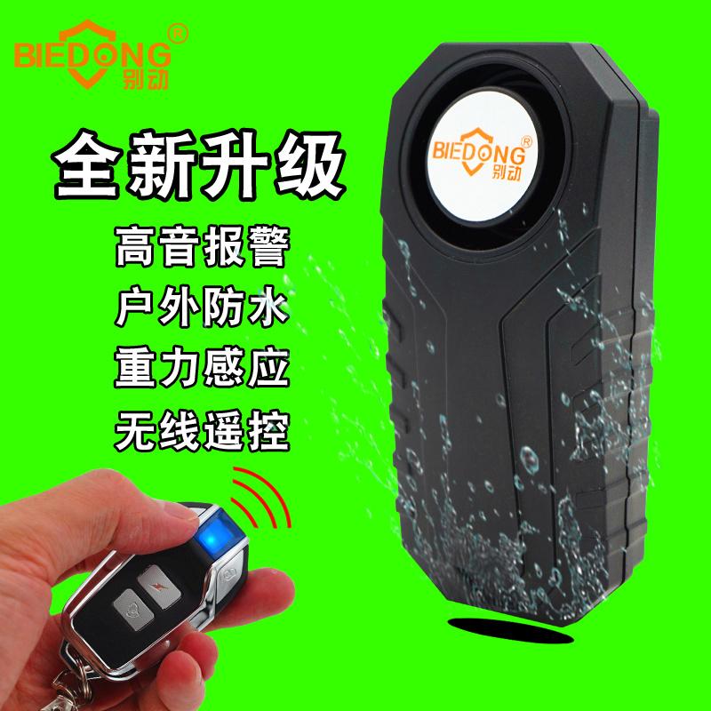 Radio shock eléctrico de una batería de auto moto bicicleta de montaña la alarma antirrobo de vibración impermeable