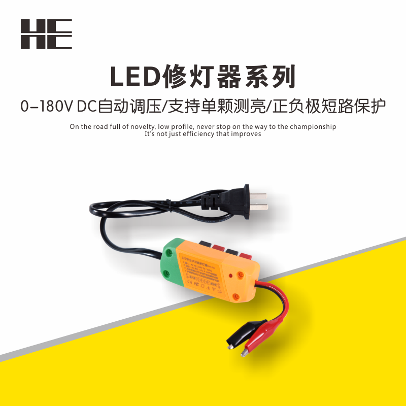LED lamp test line automatic voltage regulating circuit adaptive wide voltage output DC dual output device to fix the light