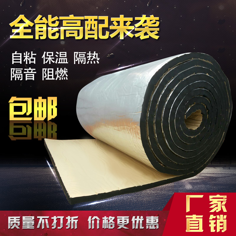 Aluminum foil rubber board thermal insulation cotton sun roof house thermal insulation material fire warm insulation cotton