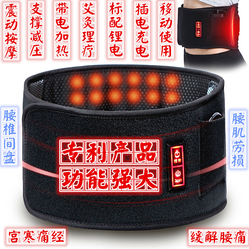 電気加熱灸護腰ベルト過労盤保温暖かい宮腰椎護腰腰腰に頼んでマッサージモグサ
