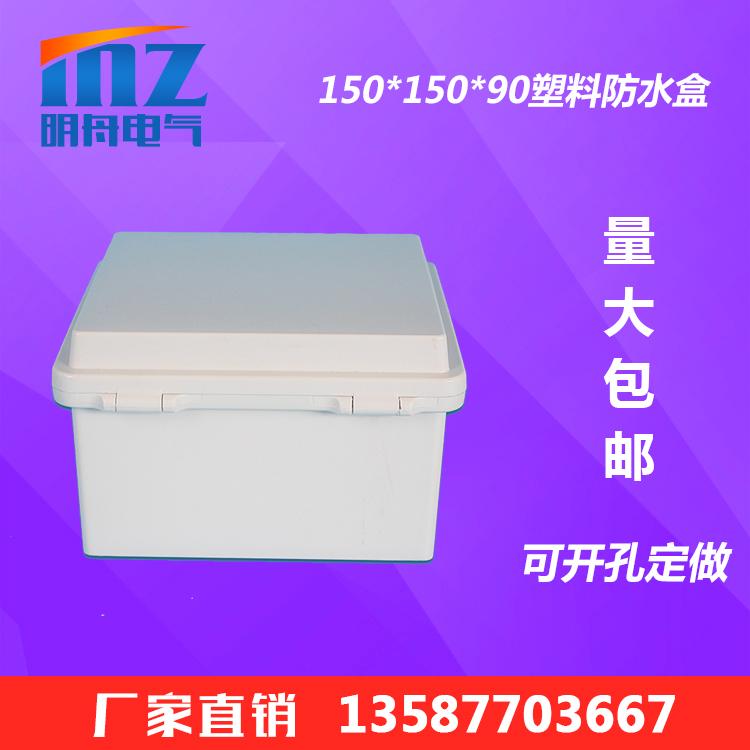 150*150*90mm hasp hinge plastic waterproof box, electric instrument junction box terminal sealing box
