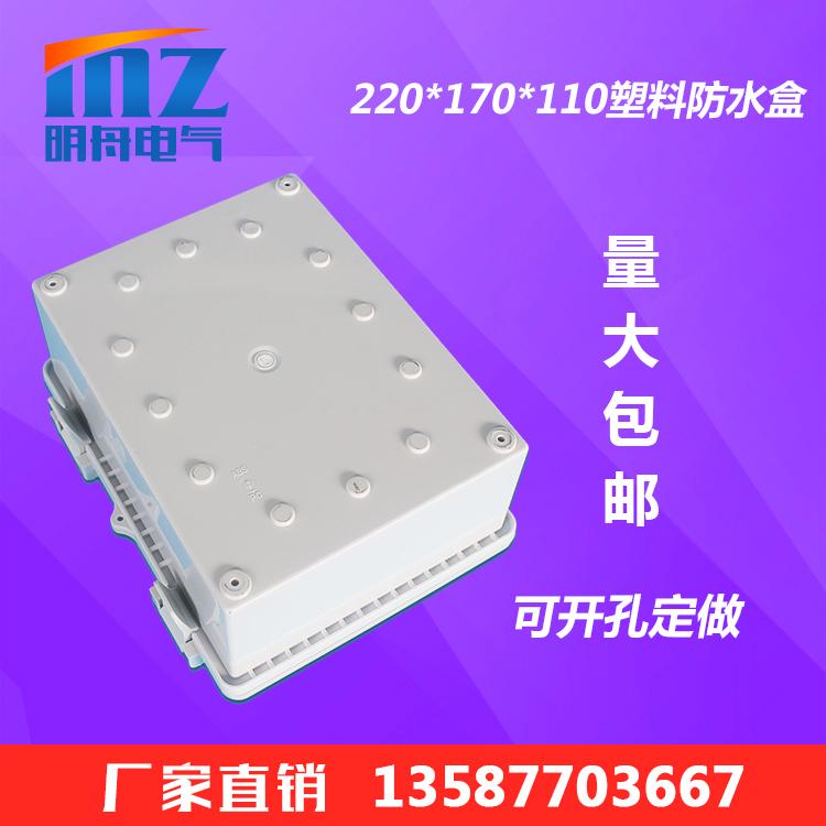 220 * 170 * 110 HASP bisagra el plástico impermeable de caja Caja caja sellada de instrumentos eléctricos.