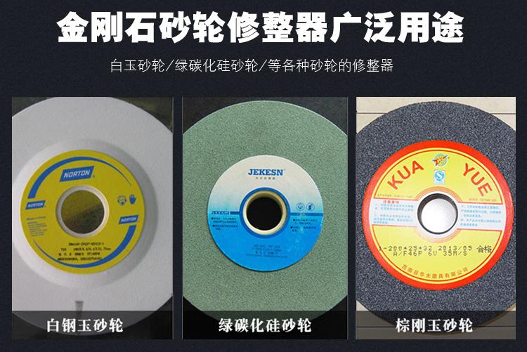 Jinnan diamond diamond pen dresser pointed diamond grinding wheel shaping cutter grinder washing Shibi shipping