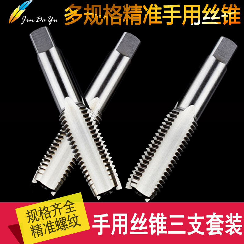 Hand taps hand wringing is Tiangong die Department steel wire three and durable American custom package